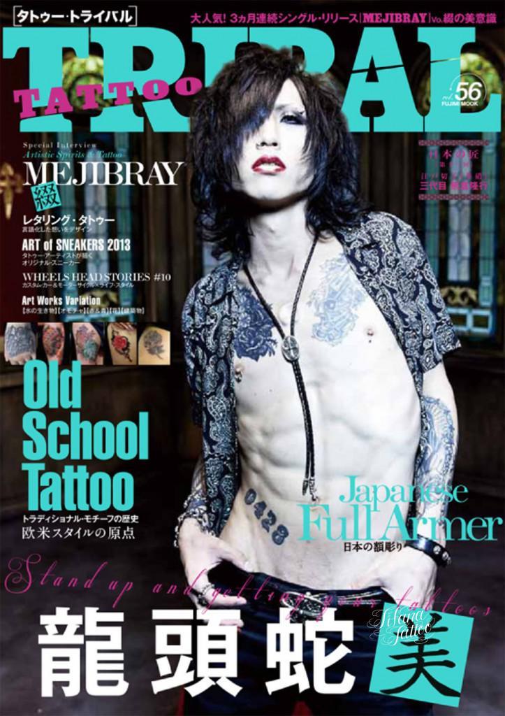 tattoo_tribal_56_20130925