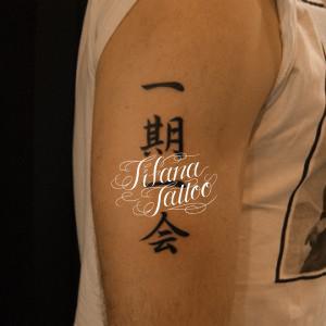 漢字のレタリングタトゥー