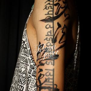 Japanese Calligraphy Tattoo